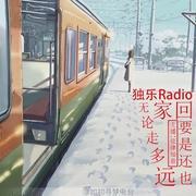 独乐Radio:无论走了多远,也还是要回家 主播:弦律知音
