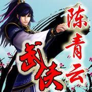残肢令(陈青云武侠小说之一)