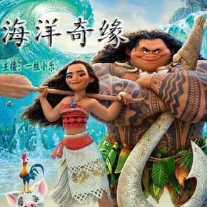 海洋奇缘【一丝小乐】-喜马拉雅fm