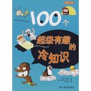 100个超级有趣的冷知识