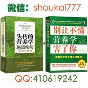 失传的营养学11不要给系统添乱。微信shoukai777