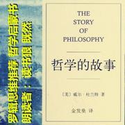 63【哲学的故事】叔本华-评论