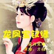 梁羽生经典武侠小说龙凤宝钗缘039