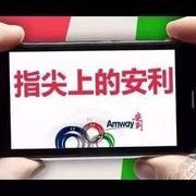 安利0042;互联网公司CEO解读XS功能性饮料的无限商机-喜马拉雅fm