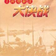 王树增解读三大战役