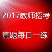 2017.01.20-2教师招聘考试真题51