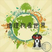 地理狗看世界