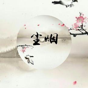 古风社团招海报手绘
