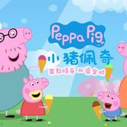 小猪佩奇(粉红猪小妹)佩佩猪中文原声睡前故事动画