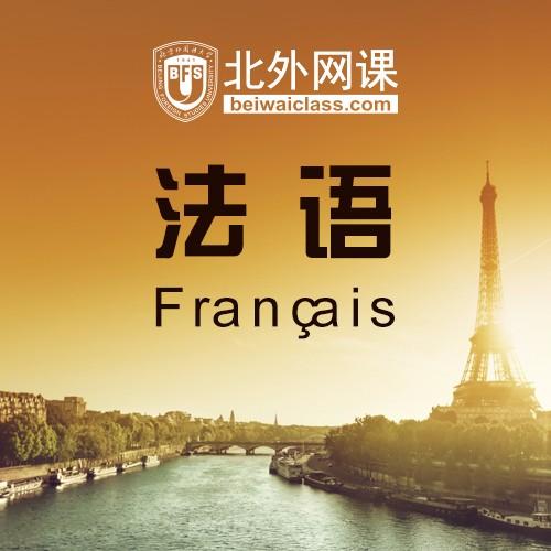 北外网课 法语天天练