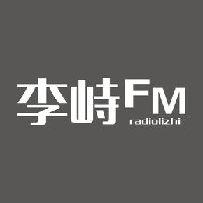 李峙FM-喜马拉雅fm