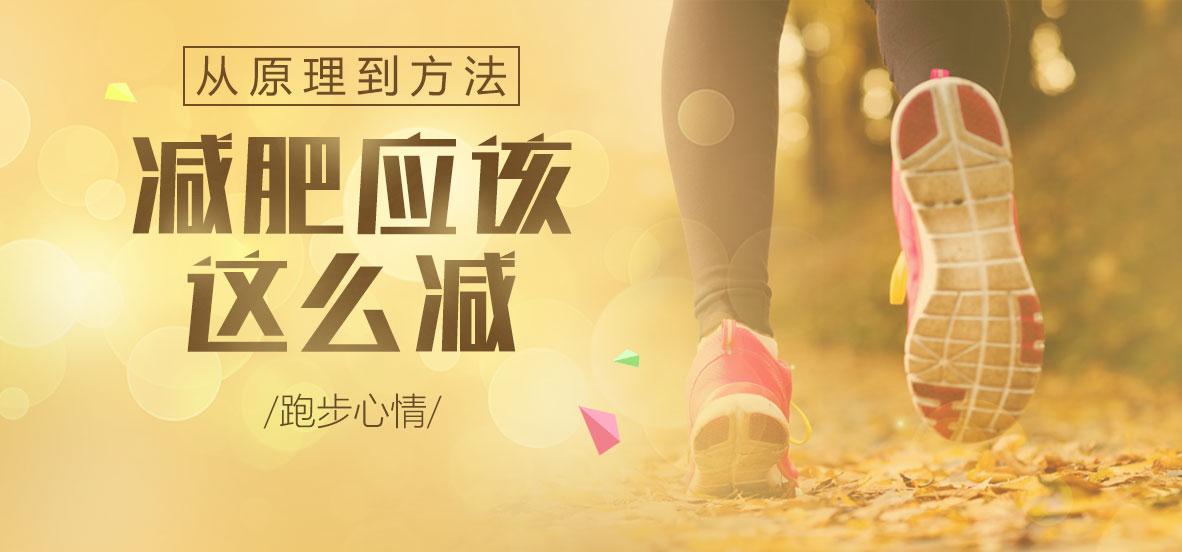【跑步】从原理到方法,减肥应该这么减