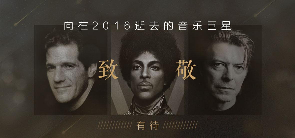 【特辑】向在2016逝去的音乐巨星致敬