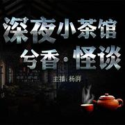 深夜小茶馆 —『兮香 • 怪谈』