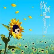 NO.64段子啪啪啪丨你就像一朵晨起的向日葵。(小蚱蜢)
