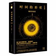 我的新书《星空的琴弦——天文学史话》开始预售!给你 4 条购买的理由