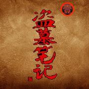 凤凰御令-DMBJ1-七星鲁王宫