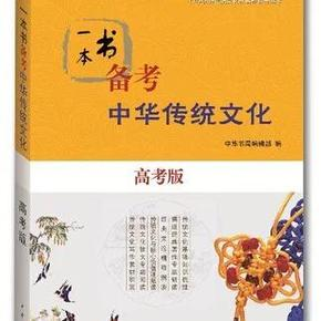 一本书备考中华传统文化-喜马拉雅fm