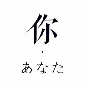 山新 代入式剧情广播剧 Freetalk&小黑屋彩蛋