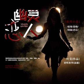 《幽灵恋人》高智商对抗犯罪小说-喜马拉雅fm