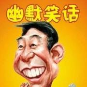 校园笑话大全(60)