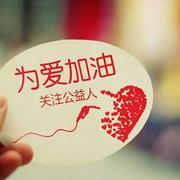 0220帅乡爱心家园发起人周学文:帮助他人,快乐自己。