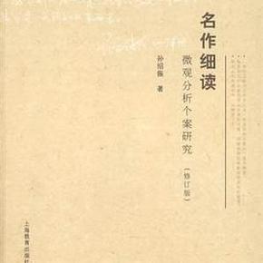 名作细读(微观分析个案研究修订版) 孙绍振-喜马拉雅fm
