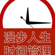 漫步人生®时间管理(最不需要意志力的时间管理)