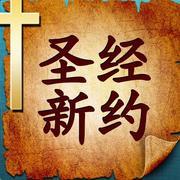 【新约灵修版】0114『马可福音』14:12-42