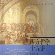 """134 第十三讲 康德的""""哥白尼式的革命""""(4)实践理性批判 —定言命令-喜马拉雅fm"""