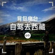 069期:自驾去西藏