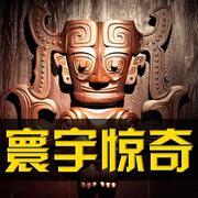 【寰宇惊奇】第0152期:奇人奇书,马可波罗和他的游记-喜马拉雅fm