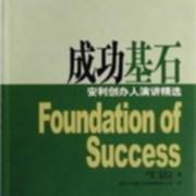 嫣然读书7《成功基石》微信FC81991942