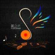 翼之声中文配音社团-喜马拉雅fm
