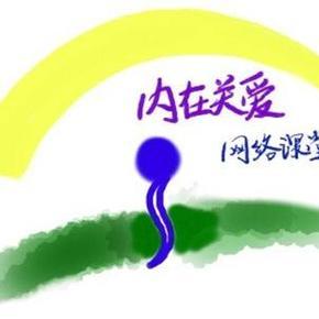 """""""内在关爱网络课堂""""公益课-喜马拉雅fm"""