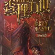 【完本】查理九世2 隐匿的巫女面具