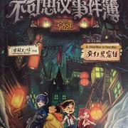 【完本】查理九世--不可思议事件簿之疯狂黑窟镇