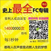 FC康君---最新演讲【安利是什么】(下)