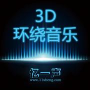 3D音乐 来一首女声配电音,听的耳朵都酥了,喜欢请点赞!