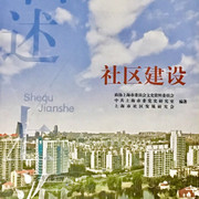 口述上海:社区建设