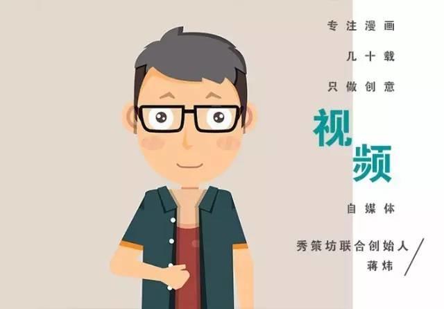 秀策坊 蒋炜 :简单粗暴接地气,幽默逗比有内涵的视频自媒体