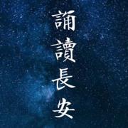 《诵读长安》第五十八期——诗的年终总结