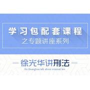 专题28:妨碍社会法益之犯罪:妨碍社会管理秩序罪(上)