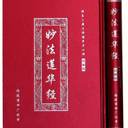 20170325《妙法莲华经》20讲尹晓彬老师