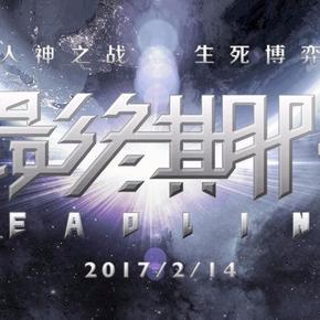 广播剧-最终期限-喜马拉雅fm