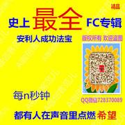 FC孙东--- 透视安利价值