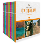 《写给儿童的中国地理》29 奇特的西陵峡