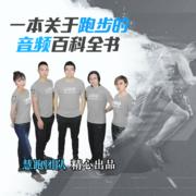 跑量问题是导致跑步膝痛的重要原因