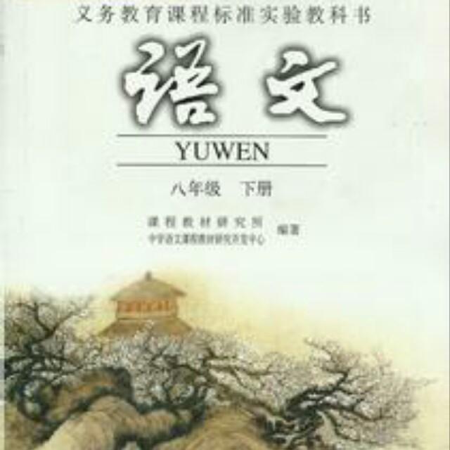 请问哪有里人教版初中语文视频教程图片