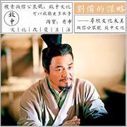 赵玉平--《刘备的谋略》16 防范风险托后事